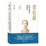 梁启超:东亚文明史的转换