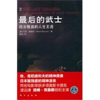 【RT5】后的武士-西乡隆盛的人生王道 (美)莱维纳,廖奕 东方出版社 9787506039239