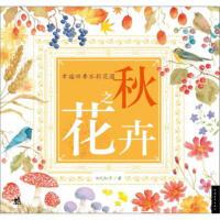 封面有磨痕-SY-幸福四季水彩花园[ 秋之花卉] 9787515312941 中国青年出版社 知礼图书专营店