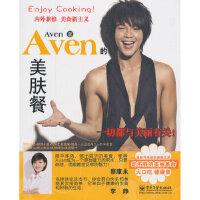 Aven的美肤餐 Aven 电子工业出版社【新华书店 值得信赖】