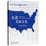走进美国文化(2018) [美] Maxine,F.Huffman,[美] Donald,M.Huffman 外语教学