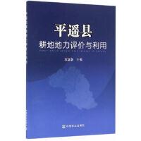平遥县耕地地力评价与利用 程聪荟 中国农业出版社【新华书店 值得信赖】