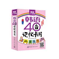 韩语40音记忆卡片(赠全书双语音频+发音视频+PDF习字帖+50元学习卡+笔顺Flash动画)中国宇