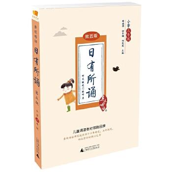 亲近母语 日有所诵 第五版 小学三年级