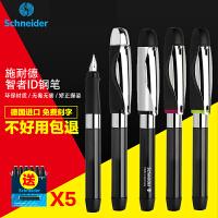 原装进口德国Schneider施耐德钢笔 ID智者系列 钢笔 墨水笔 铱金笔 男士商务钢笔 送5盒墨胆