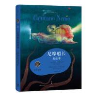 尼摩船长的故事 [美国]戴夫・艾格斯(Dave Eggers)讲述 上海人民出版社