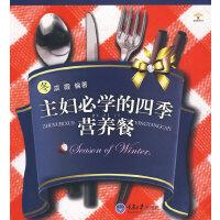 主妇必学的四季营养餐・冬(重报图书)