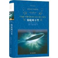 经典译林:海底两万里(教育部部编教材初中语文七年级下必读)