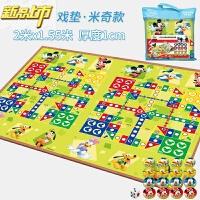 【六一儿童节特惠】 华婴飞行棋游戏垫儿童子游戏毯玩具 益智动手桌面游戏生日礼物