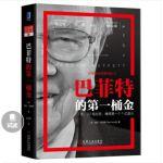 巴菲特的第一桶金 [The Deals of Warren Buffett - Volume 1:The First