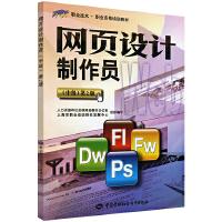 网页设计制作员(中级)第2版