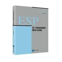 专门用途英语的研究与实践