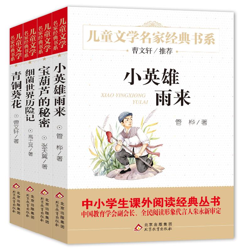 曹文轩推荐儿童文学经典(全4册)小英雄雨来 宝葫芦的秘密 青铜葵花 细菌世界历险记