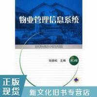 【二手�f��9成新】物�I管理信息系�y�u�潘�9787111075608�C械工�I出版