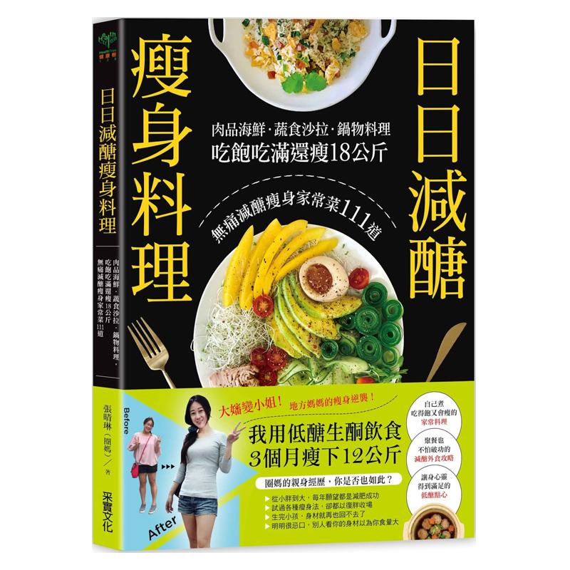 【中商原版】日日减糖瘦身料理 台版原版 张晴琳(圈妈) 采实出版