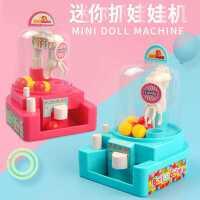 儿童玩具小型抓娃娃机 迷你抓捕球机夹娃娃机扭蛋机夹糖果机益智