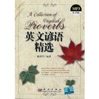 英文谚语精选(含CD)