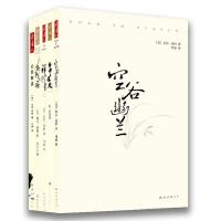 比尔・波特中国文化之旅系列套装(赠《白云深处》)(《空谷幽兰》《禅的行囊》《黄河之旅》《心经解读》美国著名汉学家比尔・