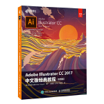 Adobe Illustrator CC 2017中文版经典教程 彩色版
