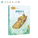 搭船的鸟 三年级上册 郭风著 统编版语文教材配套阅读 课外 课文作家作品系列