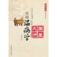 【TH】实用温病学 张灿�w 中国医药科技出版社 9787506759984