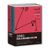 2081:冯内古特短篇小说全集(全2册) 库尔特・冯内古特 正版书籍 中信出版社