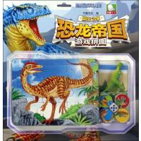 霸主之争恐龙拼图 0-3-6岁儿童左脑右脑全脑思维训练益智力开发游戏拼图书籍 婴幼儿小孩专注力训练拼图益智玩具卡通拼图