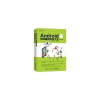 【正版】Android 游�虬咐��_�l大全 第4版 Android studio游�蜷_�l教程�程 安卓源�a源代�a�Y料�件�_