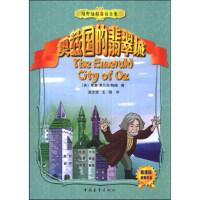 封面有磨痕-绿野仙踪童话全集:奥兹国的翡翠城 9787515321363 [美] 莱曼・弗兰克・鲍姆(Baum L.F