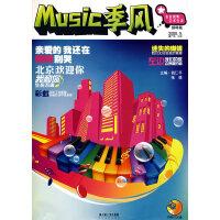 MUSIC季风―钢琴篇