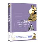 三大师传(教育部新编语文教材指定阅读书系)