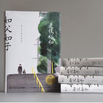 如父如子 戛纳电影获奖影片同名小说是枝裕和小偷家族作者血缘与相伴的亲情 如何取舍 日本文学情感畅销书籍排行榜