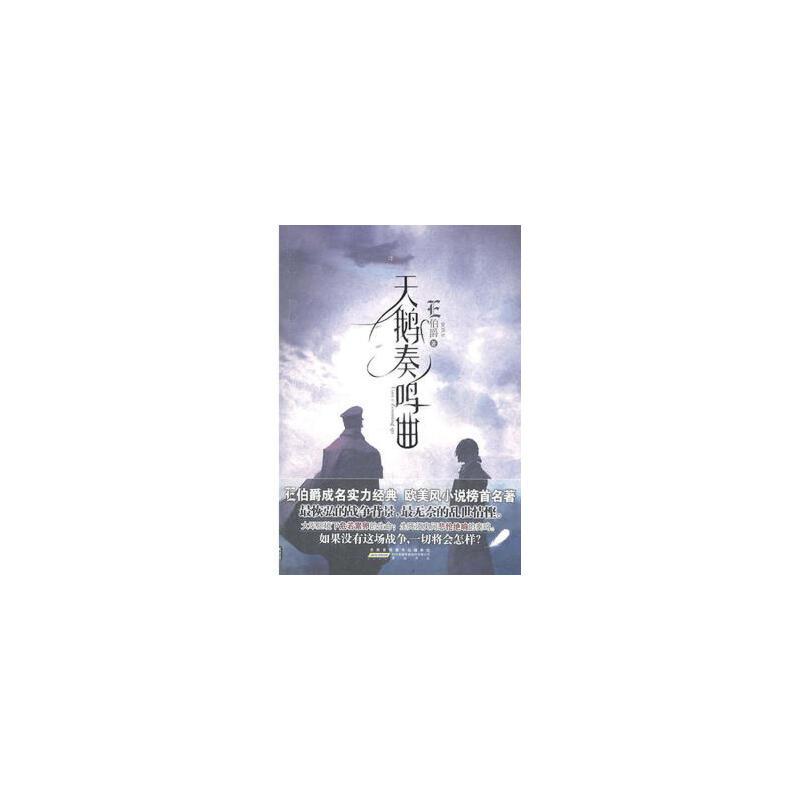 天鹅奏鸣曲 E伯爵 黄山书社 【 请看详情 如有问题请联系在线客服 新华书店】