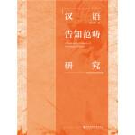 汉语告知范畴研究