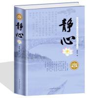 全民阅读-《静心、暖心、修心 成功励志意志力量》超值精装典藏版