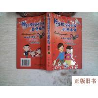 【二手旧书8成新】杨红樱校园小说非常系列超值本B书脊破损