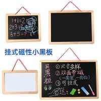 挂式小黑板木质迷你磁性可擦白板创意家用教学儿童粉笔字写字画板