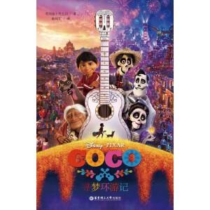 迪士尼大电影双语阅读.寻梦环游记 Coco(电子书)