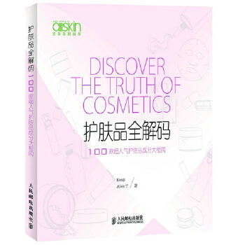 护肤品全解码(pdf+txt+epub+azw3+mobi电子书在线阅读下载)