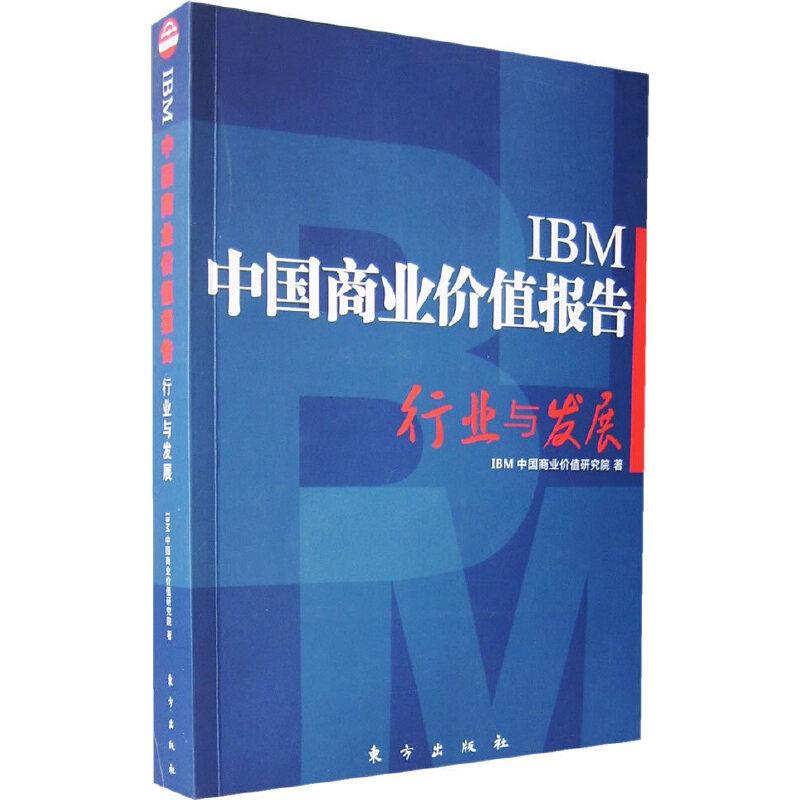 IBM中国商业价值报告行业与发展