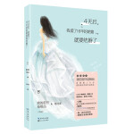 正版图书-HX-4天后,我爱了16年的姑娘;就要结婚了 9787535484598 长江文艺出版社 知礼图书专营店