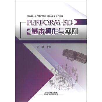 本PERFORM-3D的中文入门教程:PERFORM-3D基本操作与实例 曾明 中国铁道出版社 【正版图书,闪电发货】
