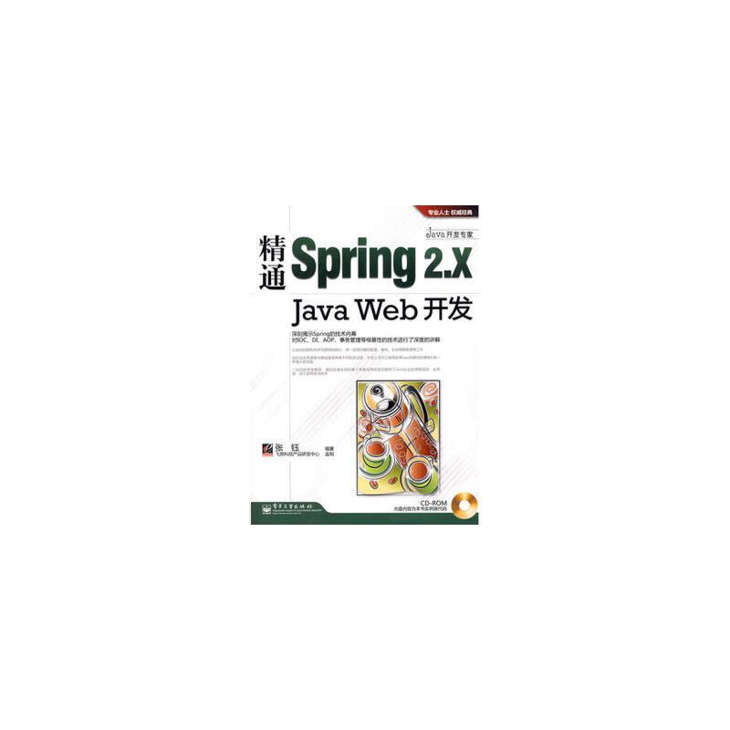 (二手旧书9成新) 精通Spring 2 x Java Web开发(含光盘1张)