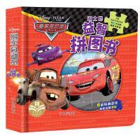 迪士尼汽车总动员拼图 婴幼儿益智拼图0-1-2-3-4-5-6岁益智早教幼儿智力开发图书专注力训练思维训练书籍儿童早教