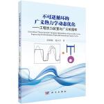 不可逆循环的广义热力学动态优化――工程热力装置与广义机循环