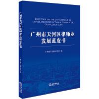 广州市天河区律师业发展蓝皮书