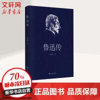 鲁迅传 九州出版社
