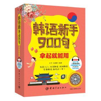 【正版二手书旧书9成新左右】韩语新手900句,拿起就能用9787515910482 下单速发,大部分书籍9成新左右,物有所值,小部分有少许笔记,无盘。品质放心,售后无忧。