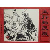 封神演义之十一――土行孙反殷(电子书)