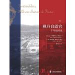 枫丹白露宫:法国千年史